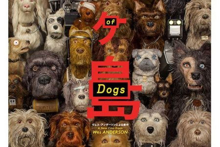 Review Isle Of Dogs Is Bleak And Beautiful Uhcl The Signal